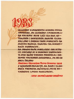 MUO-008305/26: ISIS dioničarsko društvo 1938: novogodišnja čestitka