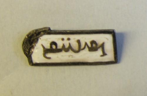 MUO-012453: značka